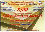 Реализуем ламинированный ХДФ по оптовым ценам со склада в Крыму