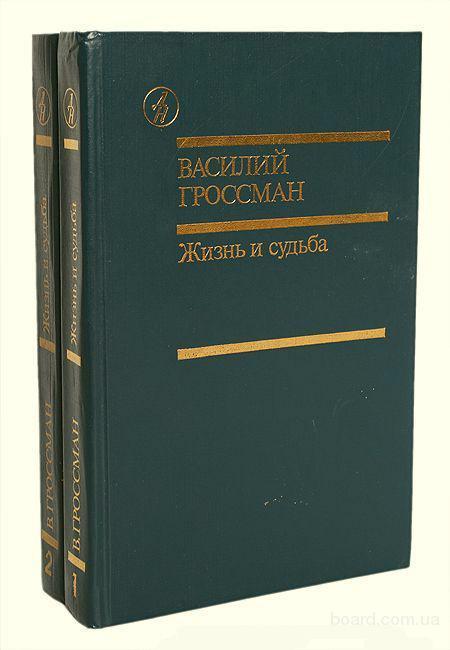 Василий Гроссман. Жизнь и судьба. В 2-х томах (комплект)