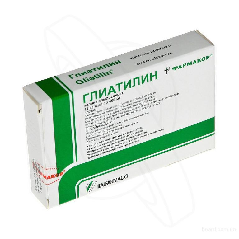 Продам Глиатилин