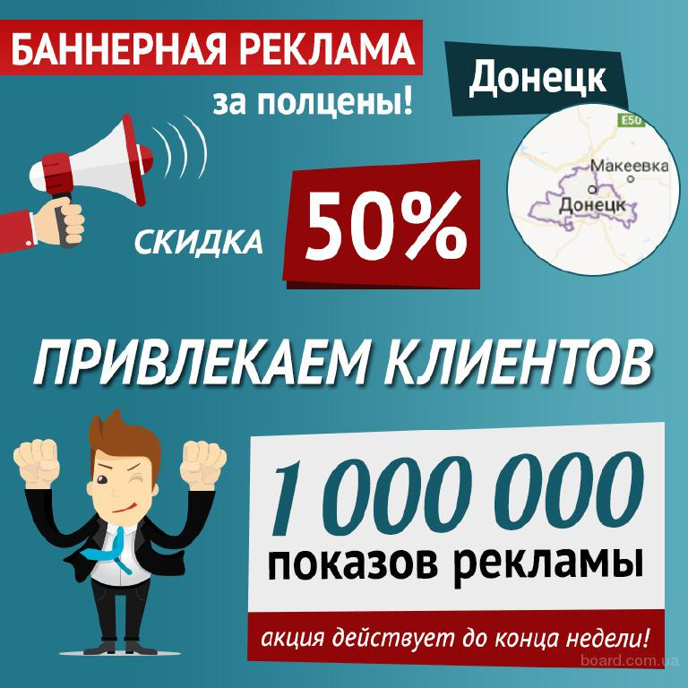 Баннерная реклама в Донецке, скидка 50% до конца недели
