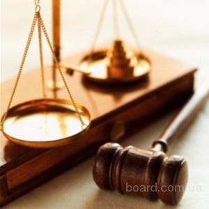 Юридические услуги.Адвокат.