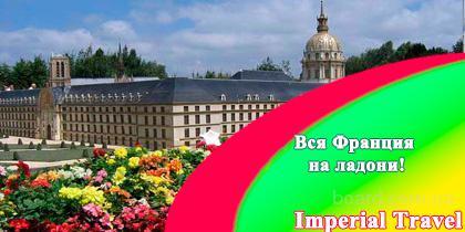туры в Испанию и Францию, экскурсионный тур Французский поцелуй