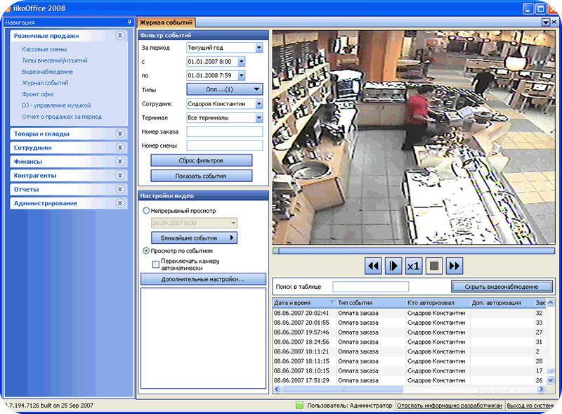 Автоматизация ресторана от компании ALPOS