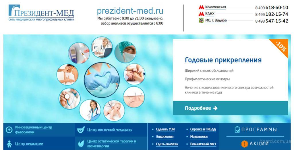 Акции от клиники «Президент Мед»