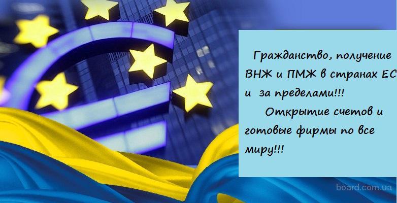 Получение гражданства, ВНЖ, ПМЖ в Украине и по всему миру!!!