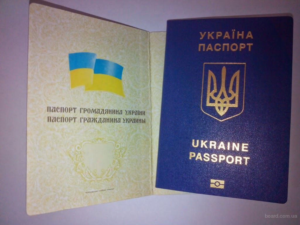 Паспорт Украины, загранпаспорт, код, купить
