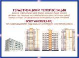 Герметизация межпанельных швов, стыков панелей жилых домов, наружных стен и фасадов, устранение трещин наружных
