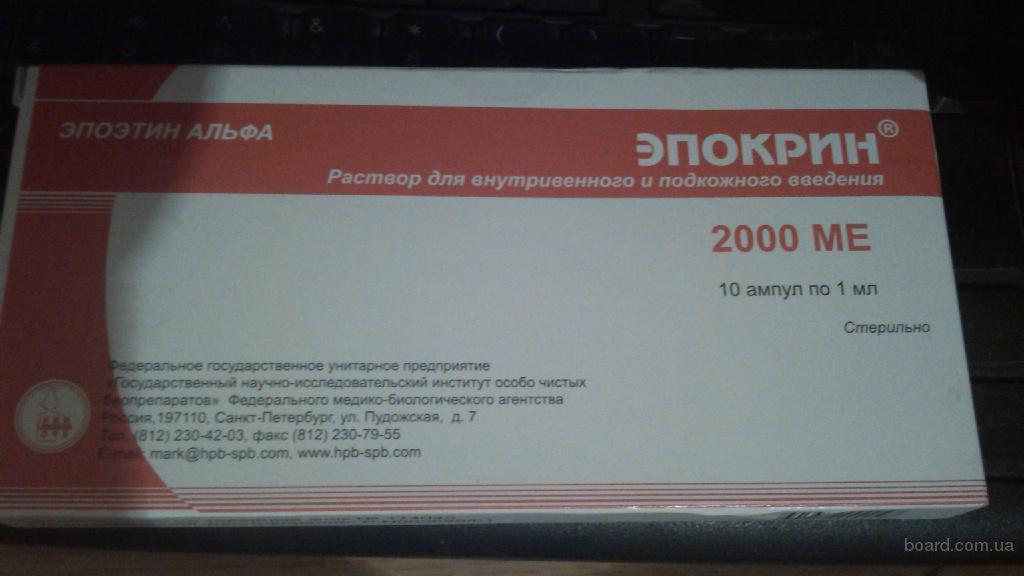 Продам эпокрин, Донецк. цена договорная
