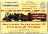 Ламинированный МДФ по самой низкой цене в Крыму
