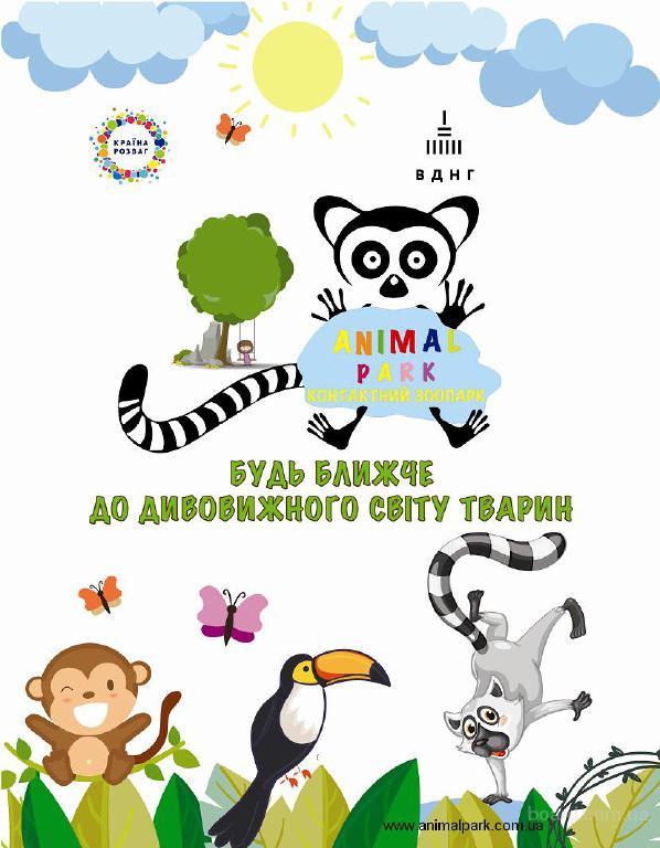 Контактный зоопарк на ВДНХ Киев Animal Park