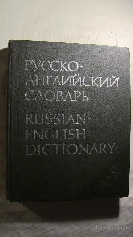 Русско-английский словарь. 55 000 слов. 768 страниц. большой формат. (отличное состояние)