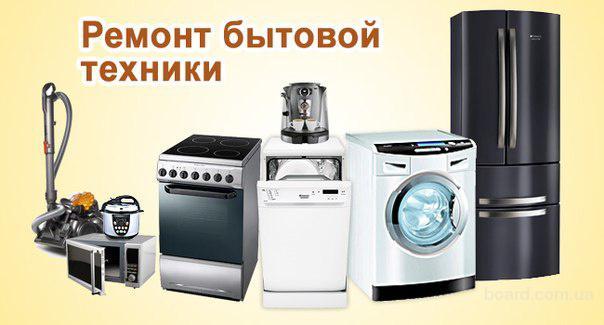 Мастер по ремонту бытовой техники, Киев!!!