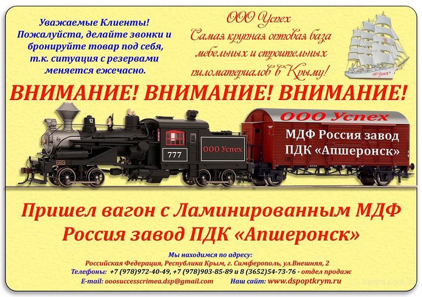 Ламинированные МДФ плиты по оптовым ценам со складов в Крыму