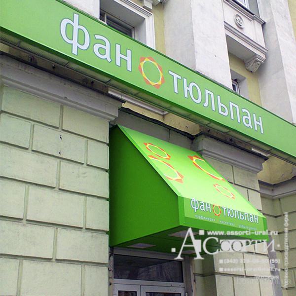 Полиграфическая продукция от типографии «Ассорти»  в Екатеринбурге.