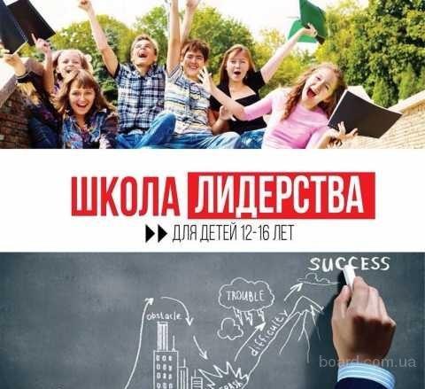 """Курс """"школа лидерства"""" для подростков 12-16 лет"""