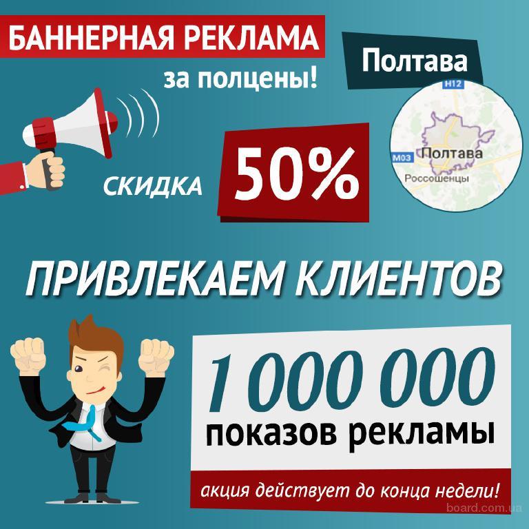 Баннерная реклама в Полтаве, скидка 50% до конца недели
