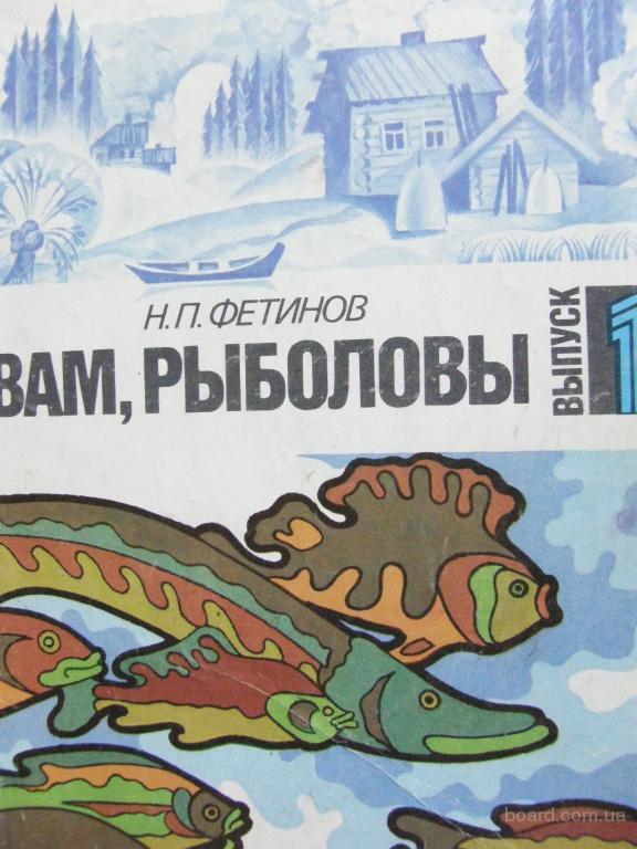 Вам рыболовы, Выпуск 32 Н.Фетинов