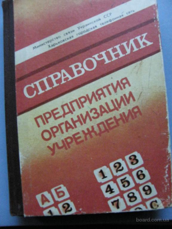 Справочник Харьковской городской телефонной сети, Лидо Е.М. 1988 год