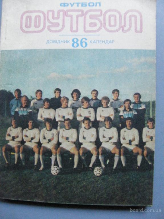 Футбол довідник 1986, Романенко А.Н.