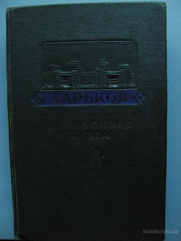 Харьков. Справочная книга. 1952 г.