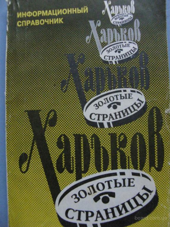 Харьков, золотые страницы, 1993