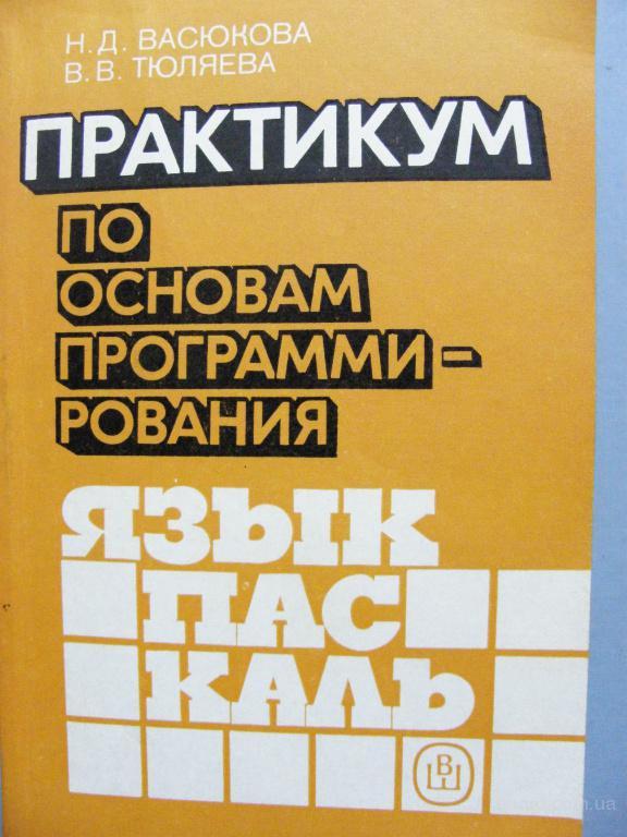 Практикум по основам программирования на языке паскаль, Васюкова Н.Д.