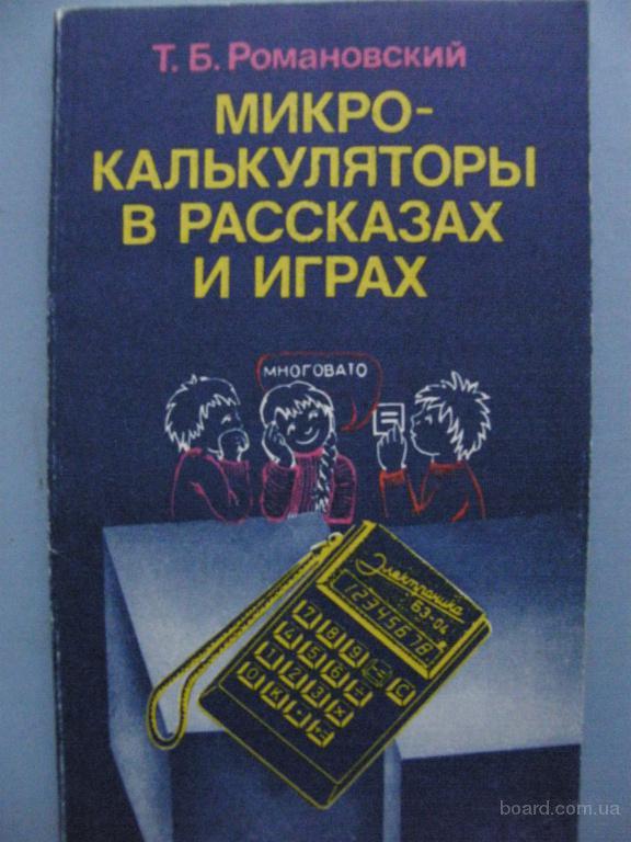 Микрокалькуляторы в рассказах и играх, Романовский Т.Б.