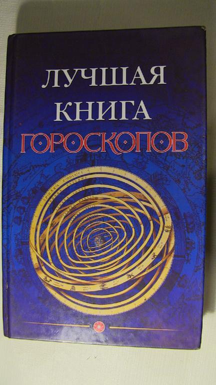 Лучшая книга гороскопов. (Коллекция гороскопов)