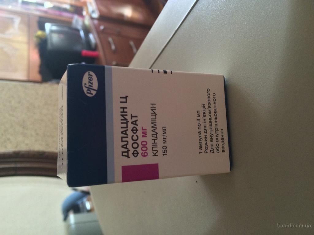 Далацин фосфат 600мг Пфайзер,дешевле чем в аптеке