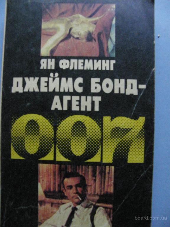 Джеймс Бонд - агента 007, Ян Флеминг