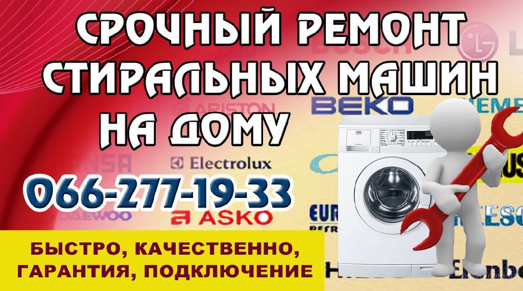 ремонт стиральных машин в лисичанске и обл.