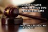 Представительство в суде. Гражданские и хозяйственные споры, уголовные дела.