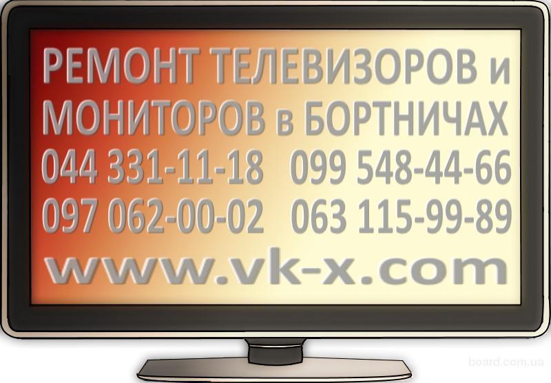 Ремонт телевизоров Бортничи
