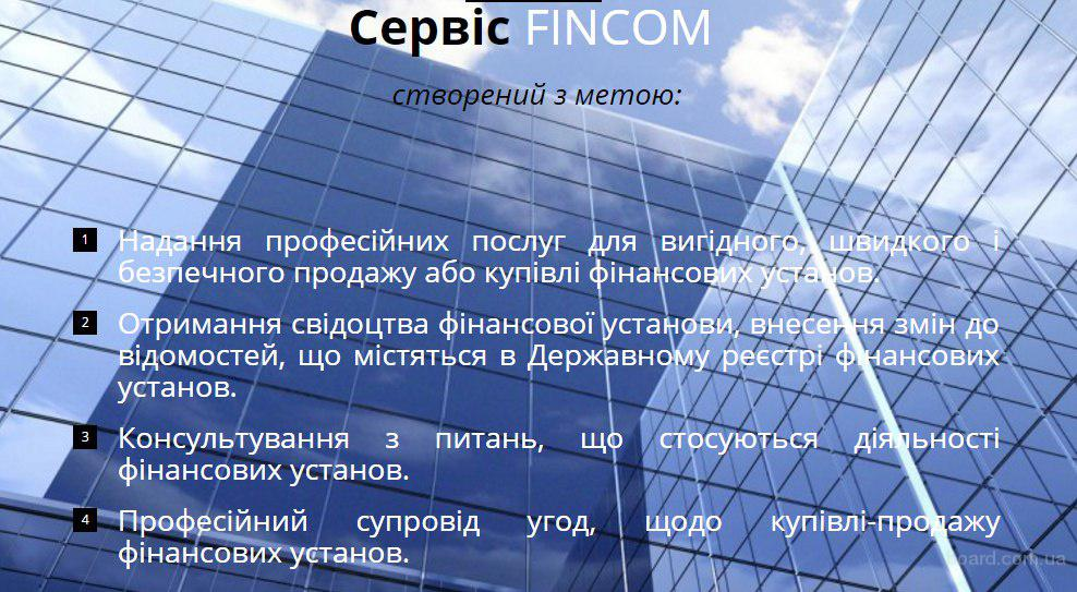 Продажа и регистрация финансовых компаний
