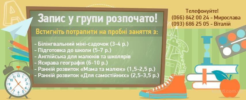 Вулик - центр розвитку дітей. Ужгород.
