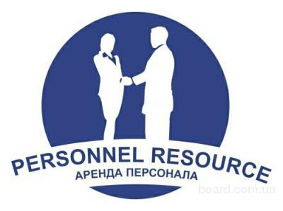 Аутсорсинг рабочего персонала в Москве