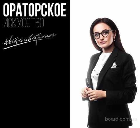 """Курс """"Ораторское искусство и мастерство общения"""""""