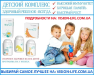 Детское крепкое здоровье - огромная радость родителей, Киев