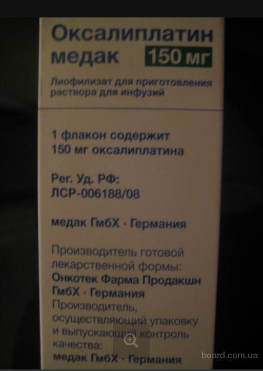 Оксалиплатин медак