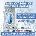 Сервис 2016 по ремонту стиральных машин Киев