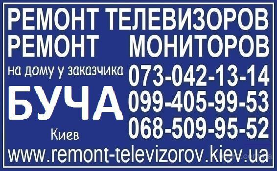 Ремонт телевизоров Буча