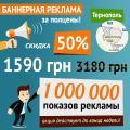 Баннерная реклама в Тернополе, со скидкой до конца недели