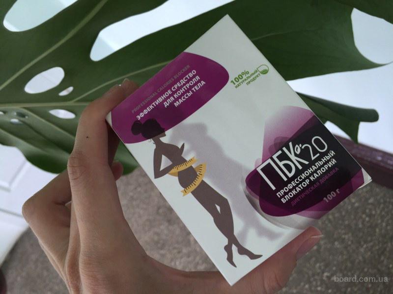 Профессиональный блокатор калорий - 20 (ПБК-20)