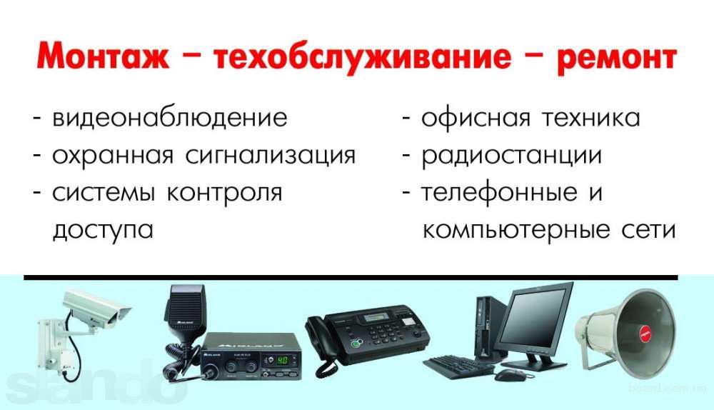 Услуги видеонаблюдения, сигнализации,контроль доступа.