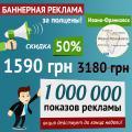 Баннерная реклама в Интернете, Ивано-Франковск, за полцены!