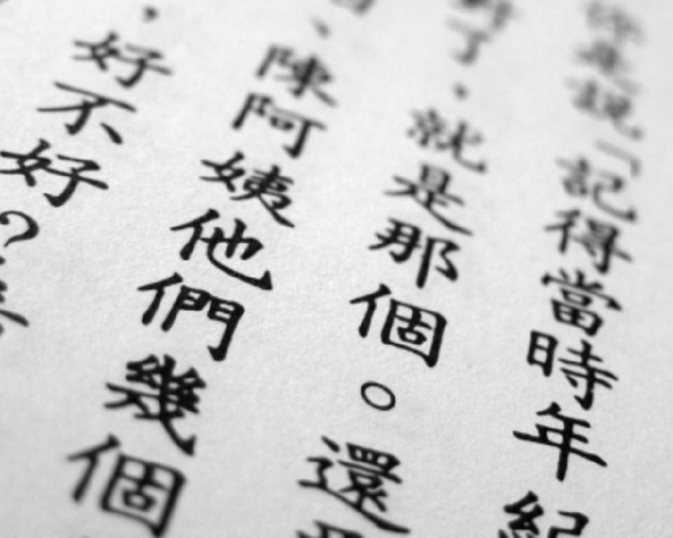 Письменный перевод с английского и китайского языка