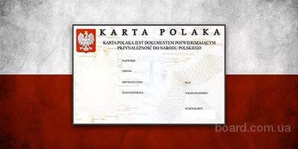 Помощь в оформление Карты Поляка