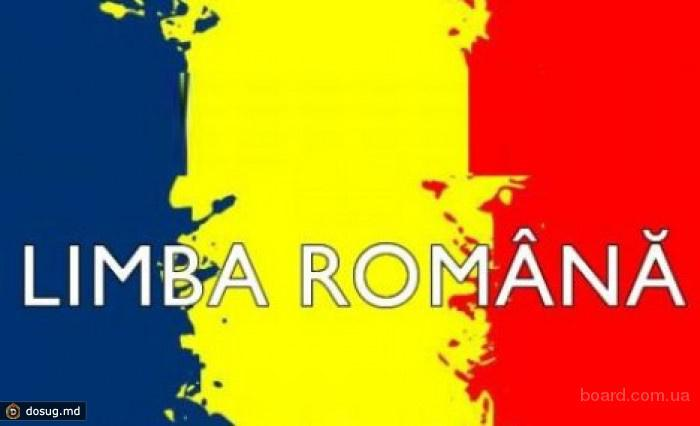 Курсы румынского языка!