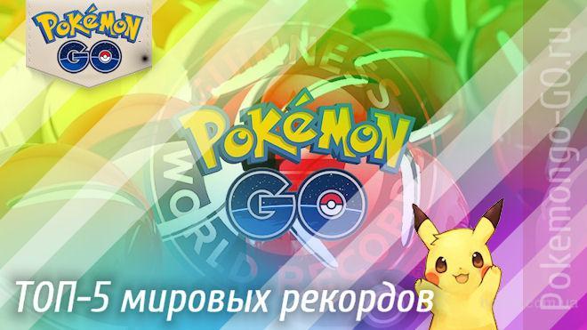 ТОП-5 мировых рекордов Pokemon Go