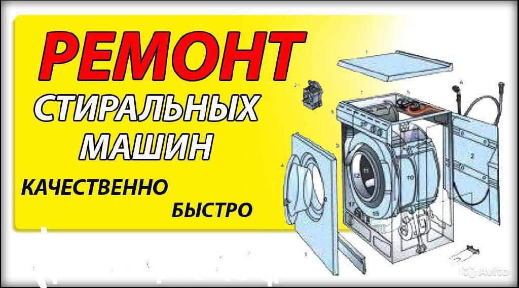 Ремонт стиральных машинок  Киев